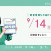 芦田愛菜 国勢調査 2020 CM「調査書類届きます篇」