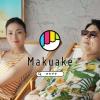 板谷由夏 応援購入サービスMakuake「マクアケてる妻」篇