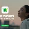 愛甲ひかり LINE WORKS テレビCM「会えなくても仕事が進む」篇