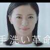 タカギ 洗面用水栓キレイスト 手洗い革命 CM 榮倉奈々