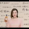 鈴木京香 おだしのおいしいまろやか酢「ユーザーの声」篇 ミツカン