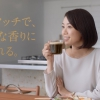 ネスカフェ ゴールドブレンド バリスタ W [ダブリュー]天田優奈