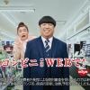 日村勇紀 井上咲楽 トリプルバリア「定食屋篇」