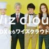 志田友美 Wiz cloud(ワイズクラウド) CM