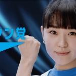 奈緒 JT CM スワン党 スイマス党 第1弾 マニフェスト篇