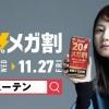 Qoo10 メガ割 CM『目がメガ割ガール』NANAMI