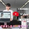 奈緒 CM Video BRAIN ビデオブレイン