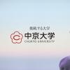 中京大学 テレビCM(学生へのエール篇)