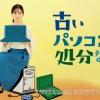 CM リネットジャパン 古くても壊れていてもOK篇 加弥乃