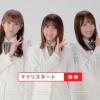 メルカリ 20年TVCM 「櫻坂46マイリスタート/告知」篇
