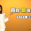 空き家・相続物件買取 マイダス TVCM 岡田結実 出演