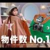 西野七瀬 「ナナセさんの絞り込みカンリョウ!」篇 SUUMO