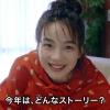 のん 集英社 新年のデジタルマンガ祭「初マン!! 2021」