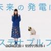 茅島みずき 三菱パワー 企業広告「サステナブルドッグ」篇