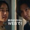 石橋静河 TVCM 「みんな同じだった」篇 三井住友カード