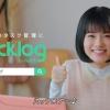 志田彩良 Backlog バックログ テレビCM「楽しい働き方」篇