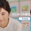 宇賀なつみ freee CM 「あなたはどうする」篇