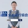 池田香織 全国銀行協会からのお願い テレビCM
