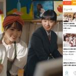 櫻坂46 スマートニュース CM
