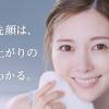 白石麻衣 SENKA パーフェクトホイップ「洗い上がり」篇 資生堂