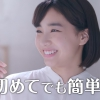 坂ノ上茜 糸ようじ スルっと入るタイプ CM「初めてでも簡単」篇