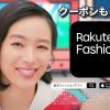 清野菜名 Rakuten Fashionアプリ 「春篇 ブランドver」