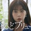 UCC COLD BREW「香るどブリュー」by 池田エライザ