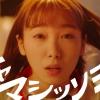 飯豊まりえ 辛ラーメン 『チンチャマシッソヨオォォォ! 篇』CM