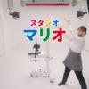 スタジオマリオ CM 伊藤 沙莉 マリオで笑おう篇