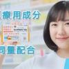 芦田愛菜 リンデロンVs「皮膚トラブル」篇