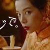 明星 中華三昧「うっめぇわ 篇」桜井ユキ