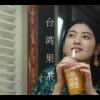 三吉彩花 TVCM 「「台湾果茶」フルーツとお茶の美味しい出会い」篇