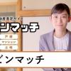 中田絢千 リビンマッチ テレビCM クイズ編