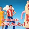 日清ヨーク ピルクル400 CM「クリティカルヒット 篇」 Everybody (えびばでぃ)