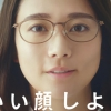 木村文乃 眼鏡市場 TVCM 「適正価格」篇