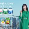 ロッテ キシリトール TVCM「フィンランド」篇 菅野美穂