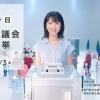 浜辺美波 東京都議会議員選挙