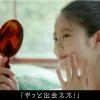 今田美桜 マキロン アクネージュ|第一三共ヘルスケア