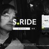 仕事に勝つタクシーアプリS.RIDE(エスライド) フリーアナウンサー・新井恵理那篇