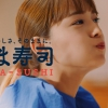 川口春奈 はま寿司 「こだわり まぐろ」篇