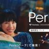 Wantedly Perk(パーク) 福利厚生 CM 「会社員 夏帆の一日」篇