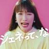 川栄李奈『ユージェネ』TVCM「ユージェネって、なに!?」篇