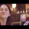 BeautylaboホイップヘアカラーWEB動画 「堀田真由のいろいろきぶん」篇