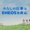 ENEOS わたしの仕事はENEOS水素 大賀埜々 安藤美優