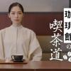 久保陽香 珈琲館の喫茶道 珈琲篇