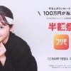 ご近所クーポンアプリ「フリモ」 半額祭 CM 小池里奈