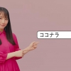 ココナラ CM 吉岡里帆 出演「それ、誰に頼む?」