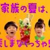岩井七世 ファンタ 「夏はおうちで#ファンタミックス」篇