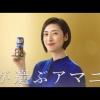 天海祐希 ニップン アマニ 私が選ぶアマニ油篇