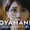 松本穂香 洋服の青山 AOYAMANIA
